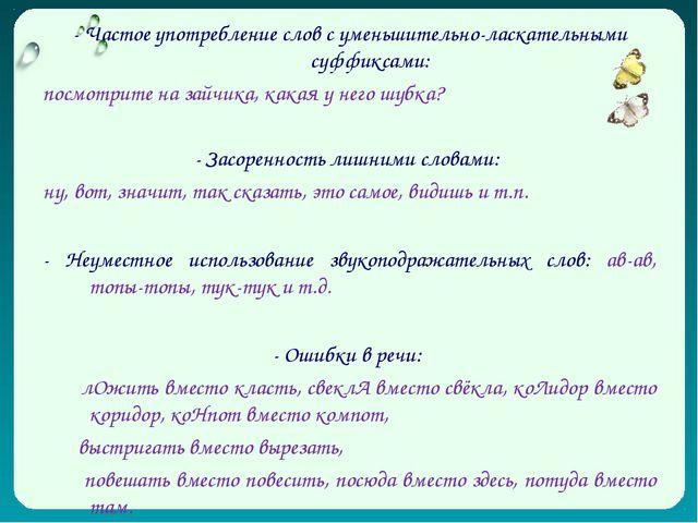 - Частое употребление слов с уменьшительно-ласкательными суффиксами: посмотри...