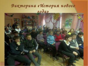 Викторина «История нового года»