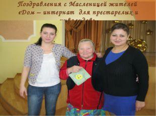 Поздравления с Масленицей жителей «Дом – интернат для престарелых и инвалидов»