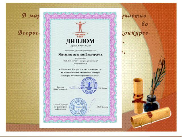 В марте 2014 года принимала участие во Всероссийском педагогическом конкурсе...
