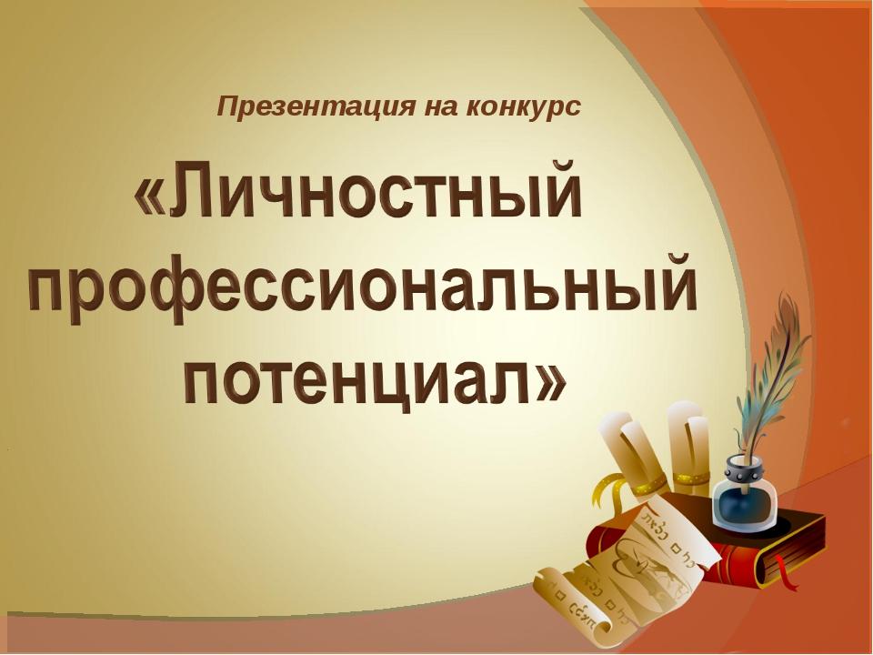 Презентация на конкурс