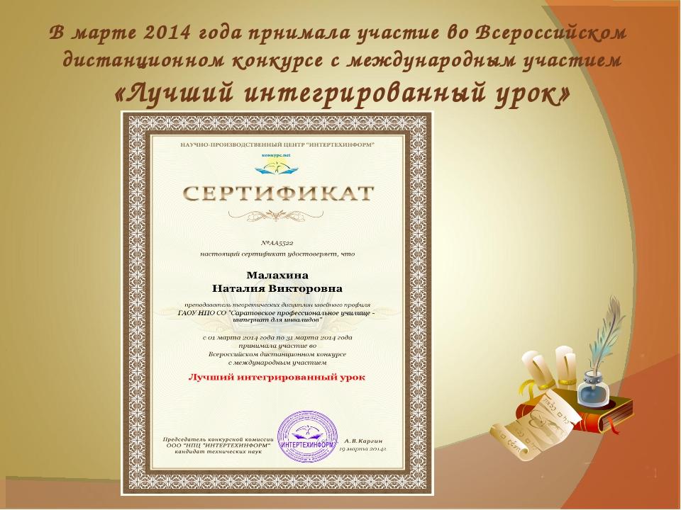 В марте 2014 года прнимала участие во Всероссийском дистанционном конкурсе с...