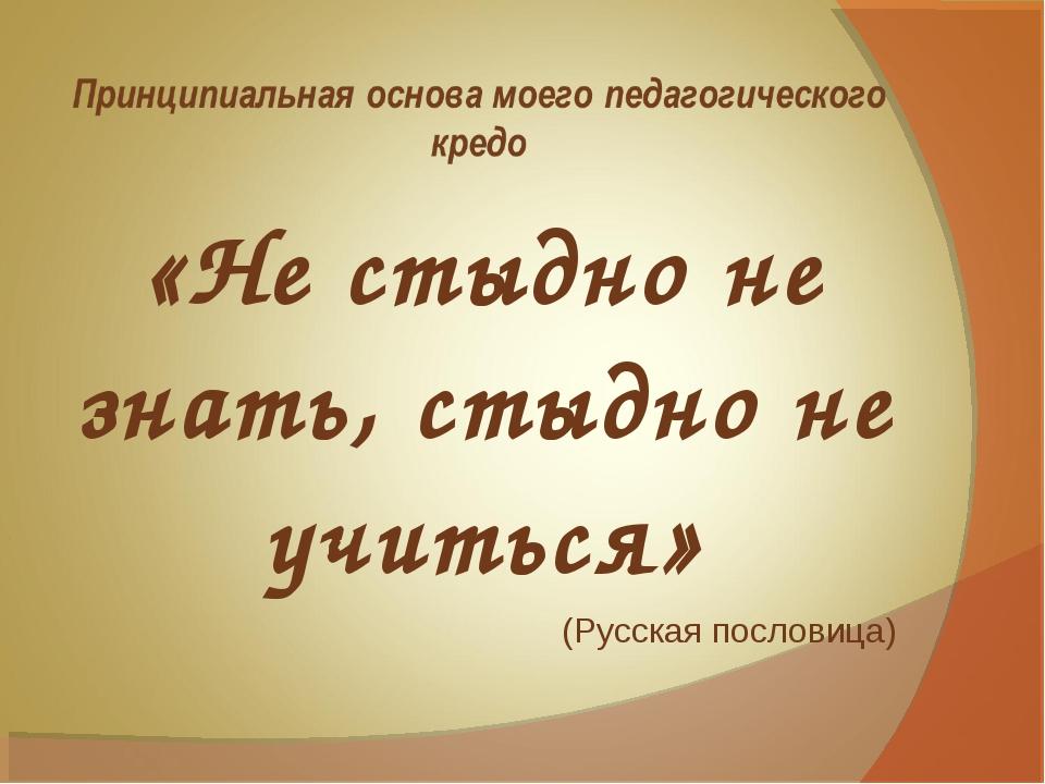«Не стыдно не знать, стыдно не учиться» (Русская пословица)