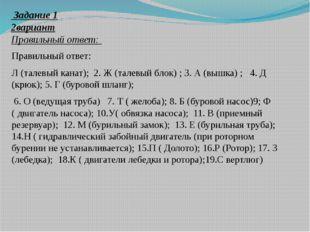 Задание 1 2вариант Правильный ответ:  Правильный ответ: Л (талевый канат);