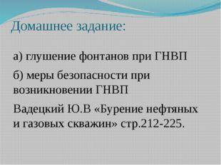 Домашнее задание: а) глушение фонтанов при ГНВП б) меры безопасности при возн