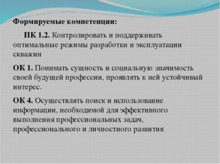 Формируемые компетенции: ПК 1.2. Контролировать и поддерживать оптимальные р