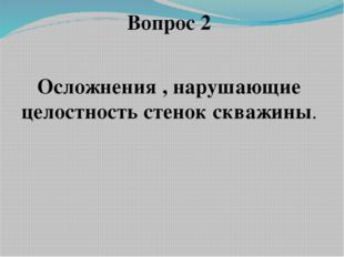 Вопрос 2 Осложнения , нарушающие целостность стенок скважины.