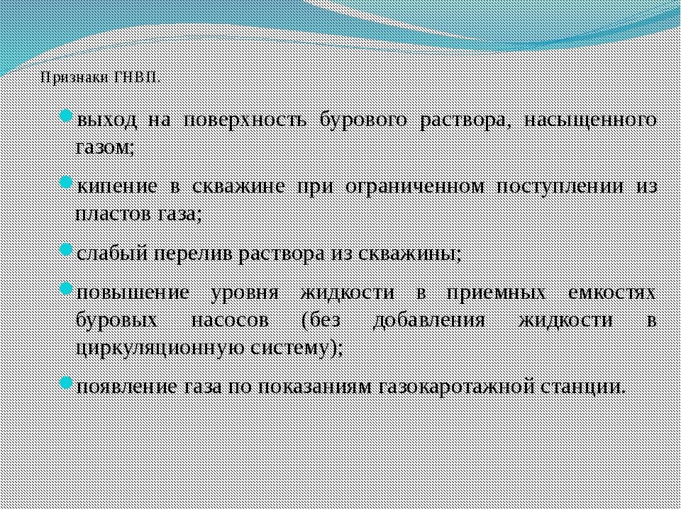 Признаки ГНВП. выход на поверхность бурового раствора, насыщенного газом; ки...