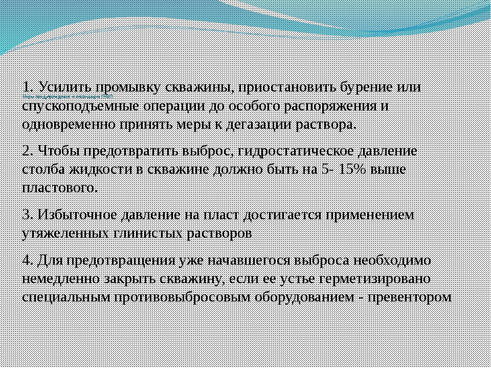 Меры предупреждения и ликвидация ГНВП 1. Усилить промывку скважины, приостан...