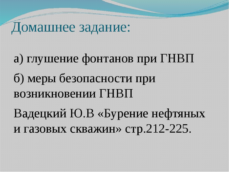 Домашнее задание: а) глушение фонтанов при ГНВП б) меры безопасности при возн...