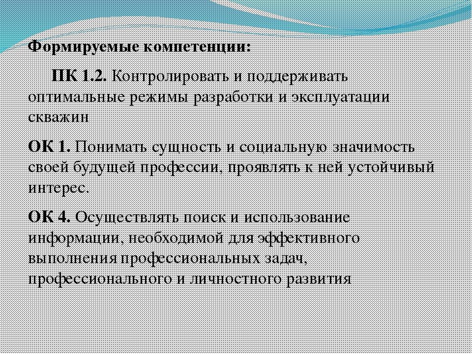 Формируемые компетенции: ПК 1.2. Контролировать и поддерживать оптимальные р...