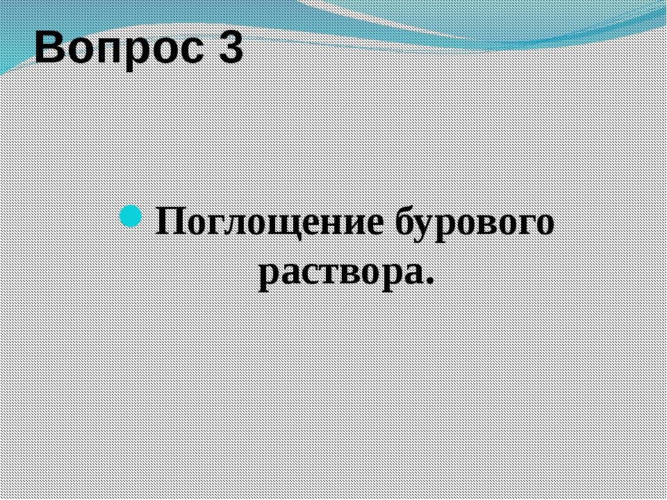 Вопрос 3 Поглощение бурового раствора.