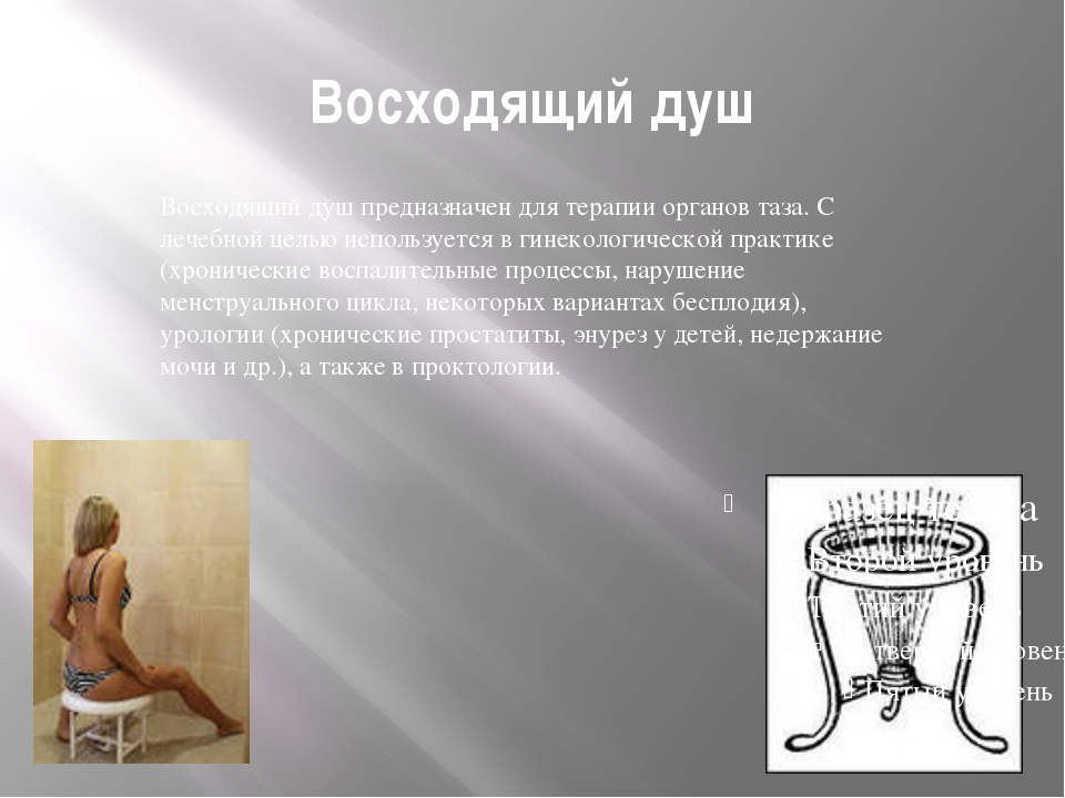 Восходящий душ Восходящий душ предназначен для терапии органов таза. С лечебн...