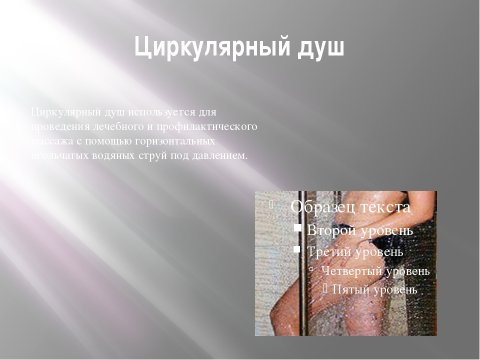 Циркулярный душ Циркулярный душ используется для проведения лечебного и профи...