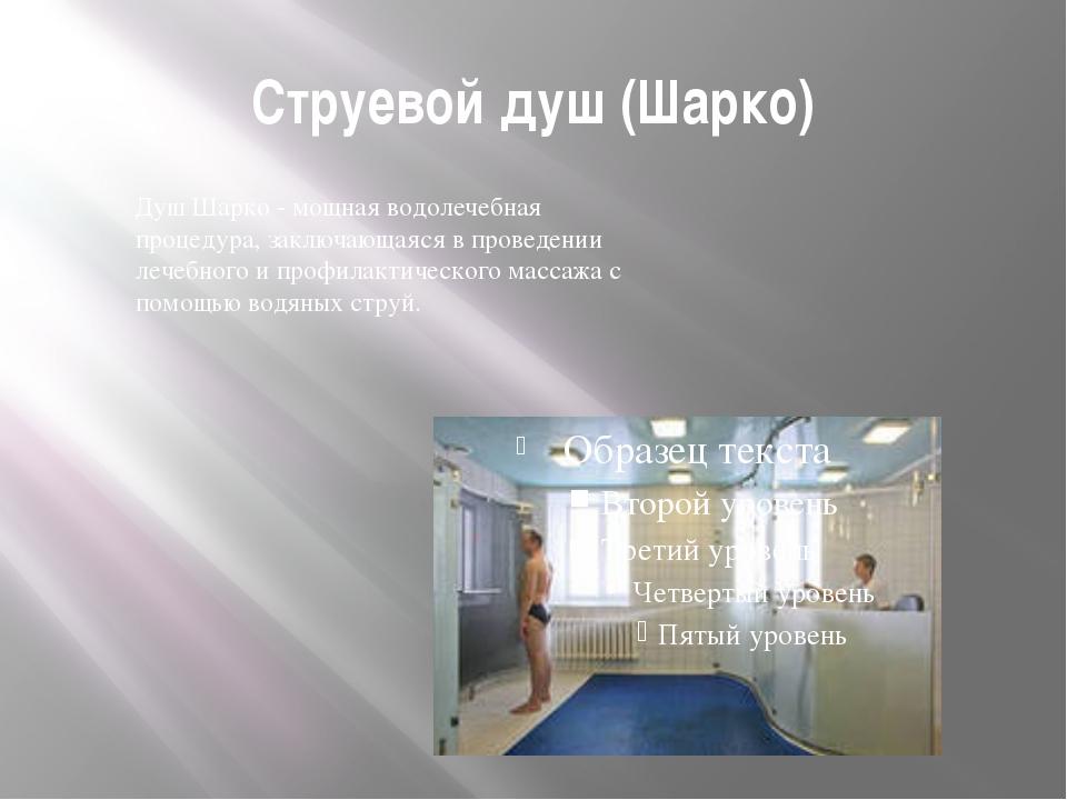 Струевой душ (Шарко) Душ Шарко - мощная водолечебная процедура, заключающаяся...