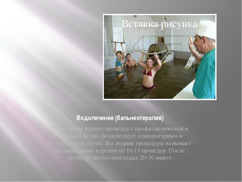 Водолечение (бальнеотерапия) Применение водных процедур с профилактической и...