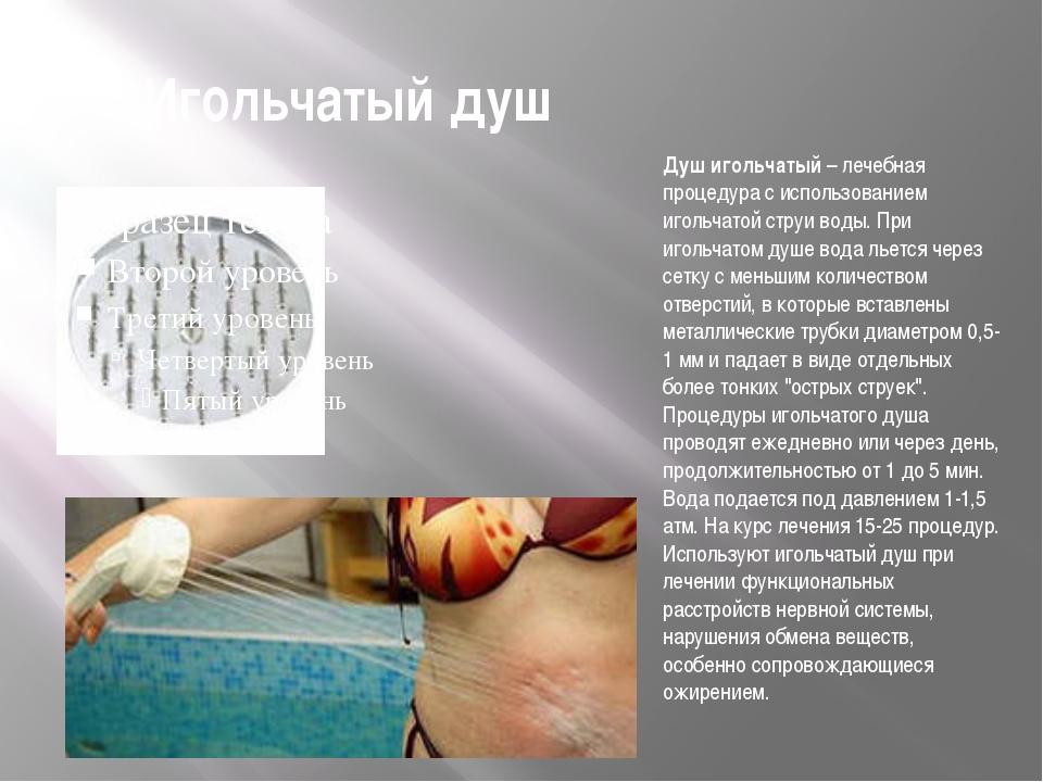 Игольчатый душ Душ игольчатый – лечебная процедура с использованием игольчато...
