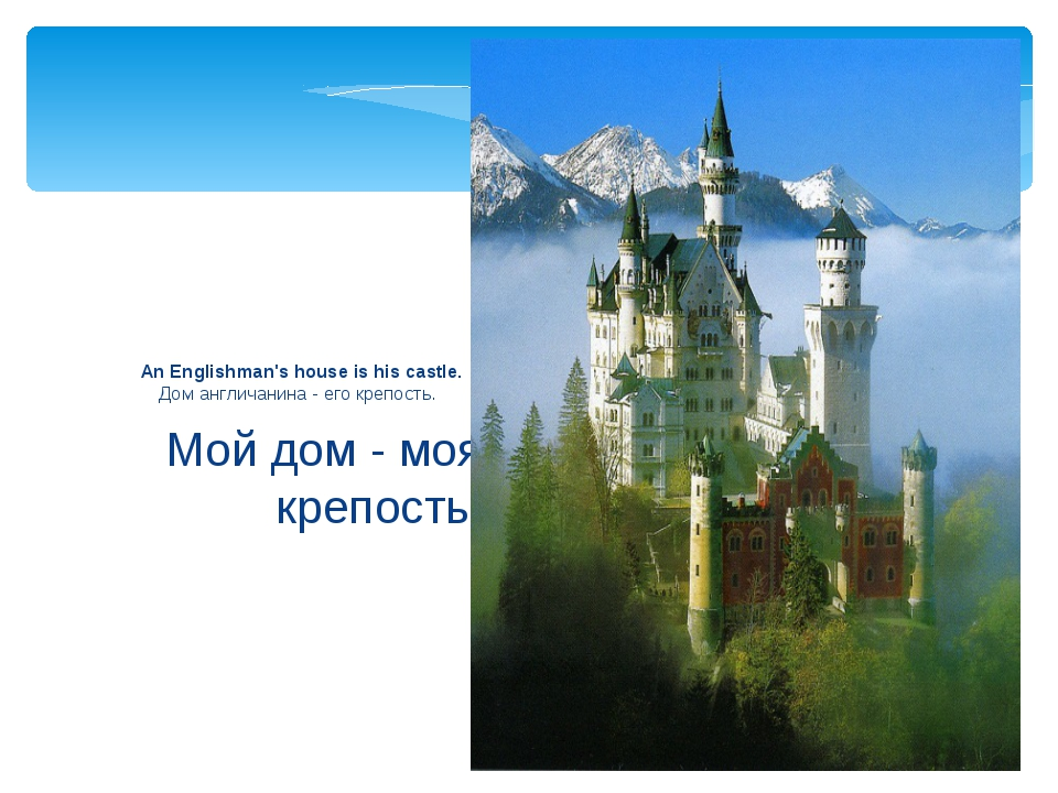 Мой дом - моя крепость. An Englishman's house is his castle. Дом англичанина...