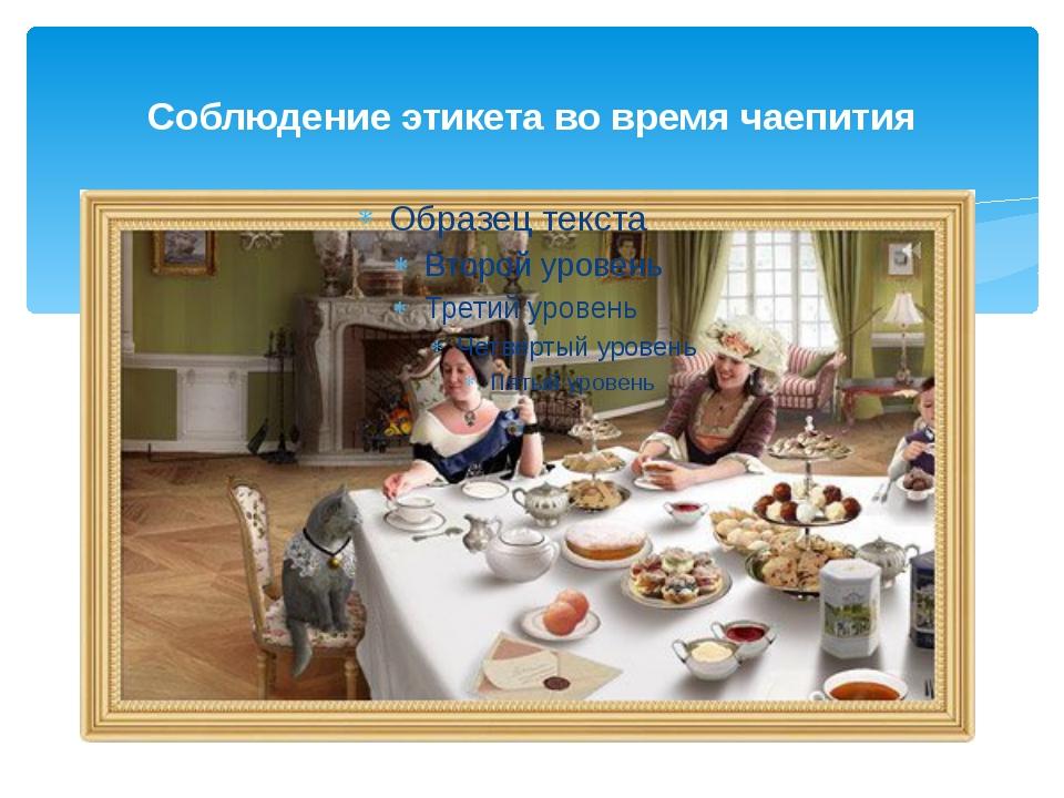 Соблюдение этикета во время чаепития