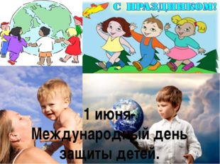 1 июня- Международный день защиты детей.