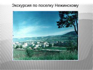 Экскурсия по поселку Нежинскому