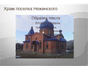Храм поселка Нежинского