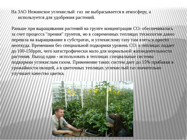 На ЗАО Нежинское углекислый газ не выбрасывается в атмосферу, а используется...