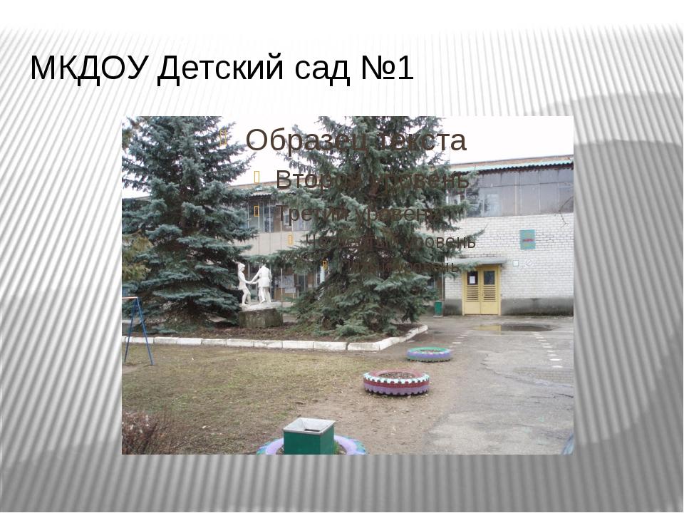 МКДОУ Детский сад №1