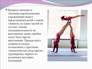 Большое значение в обучении акробатическим упражнениям имеют представления де