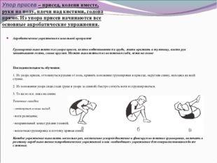Акробатические упражнения в школьной программе Группировка выполняется из упо