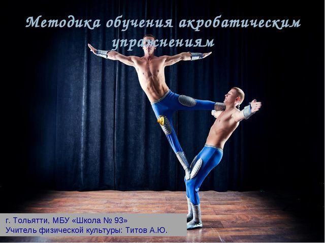 Методика обучения акробатическим упражнениям г. Тольятти, МБУ «Школа № 93» Уч...