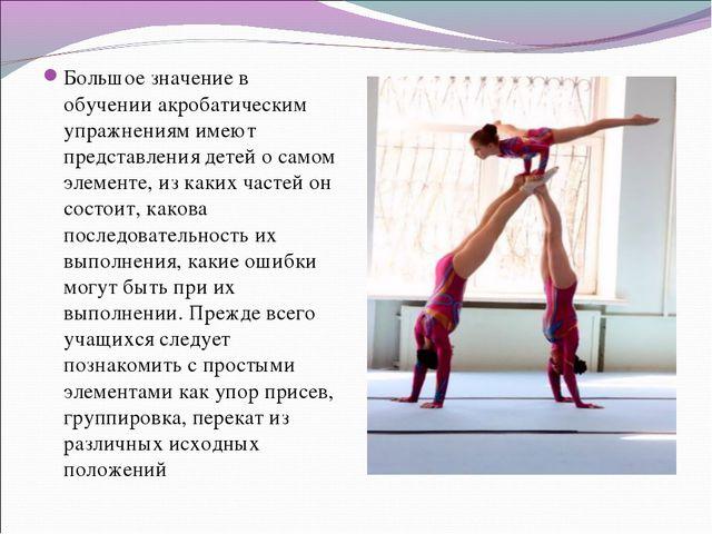 Большое значение в обучении акробатическим упражнениям имеют представления де...