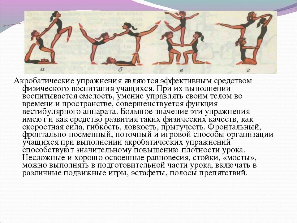 Акробатические упражнения являются эффективным средством физического воспитан...