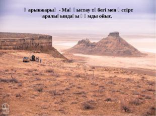 Қарынжарық - Маңғыстау түбегі мен Үстірт аралығындағы құмды ойыс.