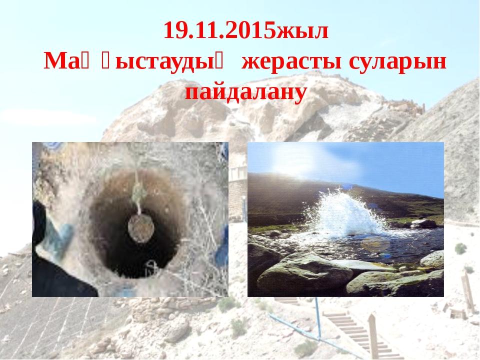 19.11.2015жыл Маңғыстаудың жерасты суларын пайдалану
