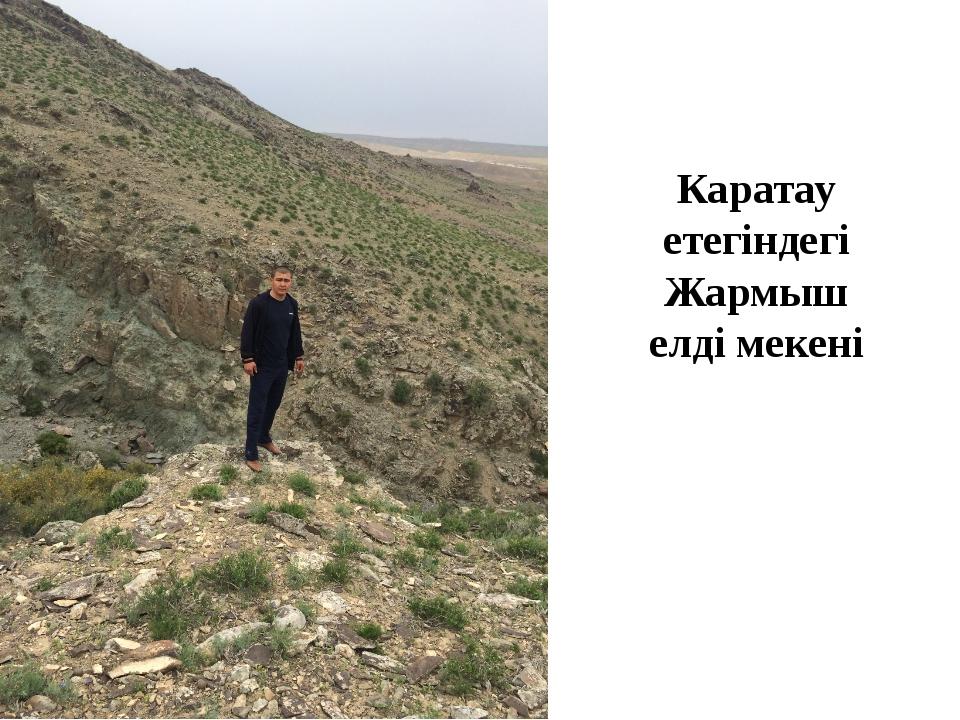 Каратау етегіндегі Жармыш елді мекені
