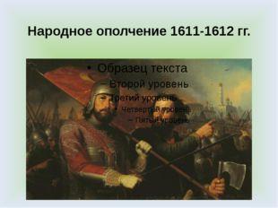 Народное ополчение 1611-1612 гг.