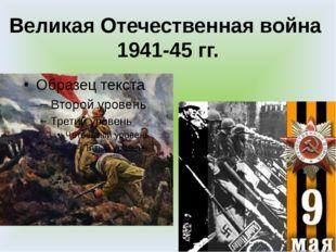 Великая Отечественная война 1941-45 гг.
