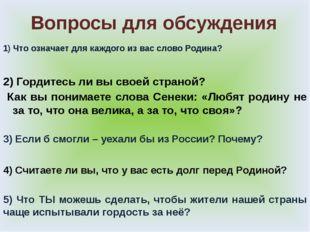 Вопросы для обсуждения 1) Что означает для каждого из вас слово Родина? 2) Го