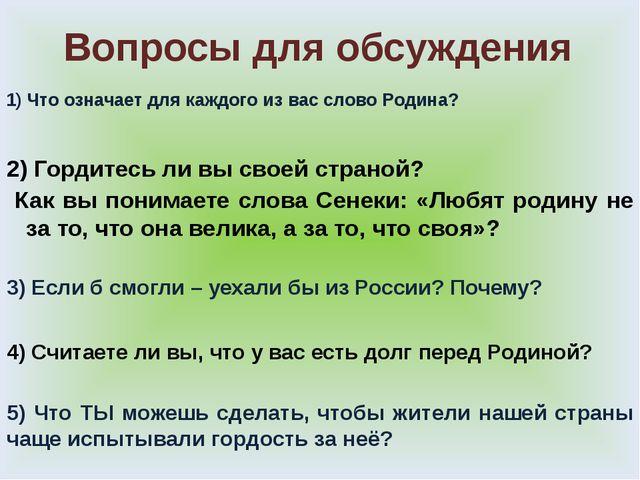 Вопросы для обсуждения 1) Что означает для каждого из вас слово Родина? 2) Го...