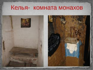 Келья- комната монахов