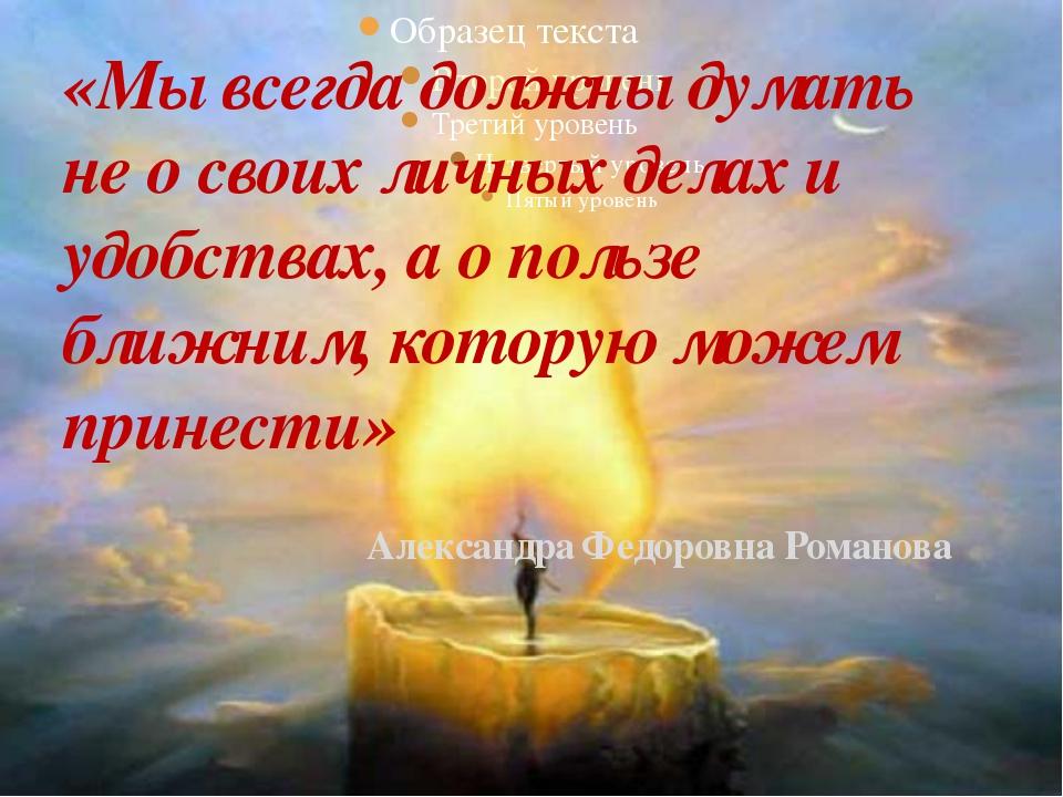 «Мы всегда должны думать не о своих личных делах и удобствах, а о пользе ближ...