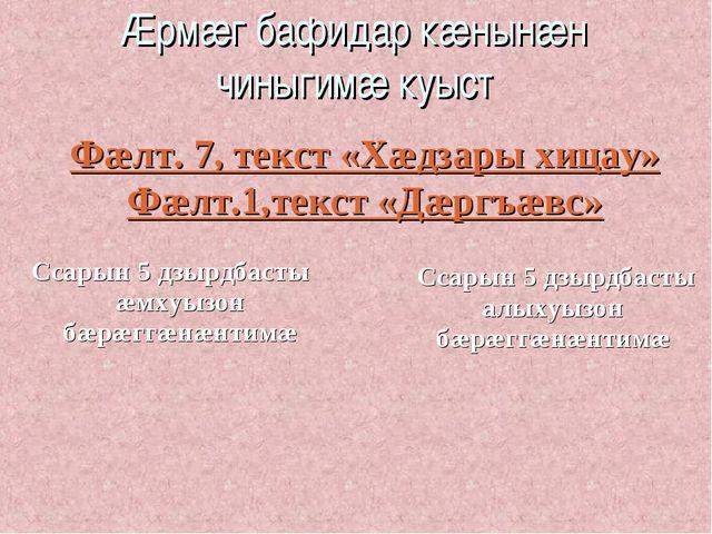 Ссарын 5 дзырдбасты æмхуызон бæрæггæнæнтимæ  Ссарын 5 дзырдбасты алыхуызон...