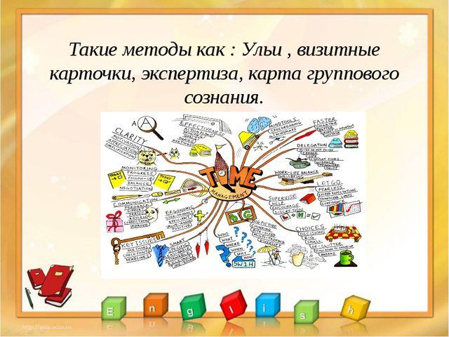 Такие методы как : Ульи , визитные карточки, экспертиза, карта группового соз...