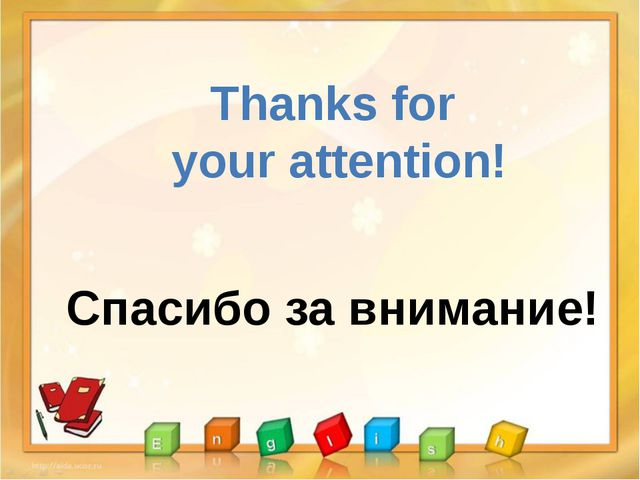 Thanks for your attention! Спасибо за внимание!