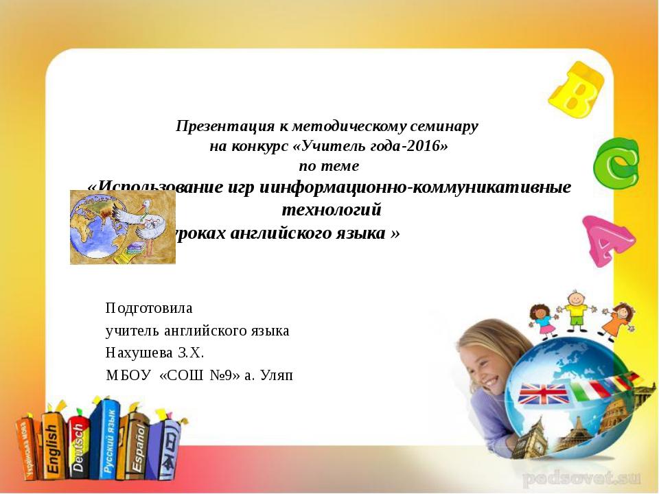 Презентация к методическому семинару на конкурс «Учитель года-2016» по теме...