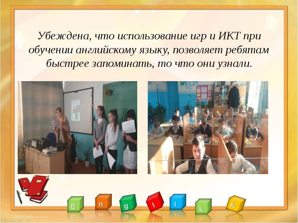 Убеждена, что использование игр и ИКТ при обучении английскому языку, позволя...
