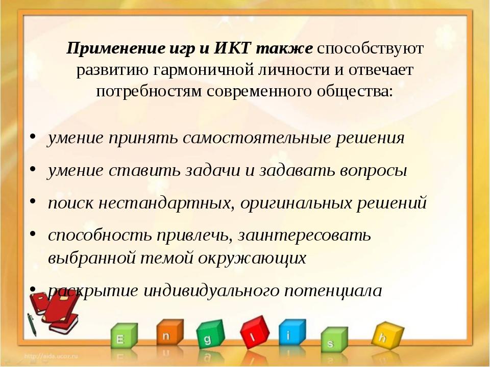 Применение игр и ИКТ также способствуют развитию гармоничной личности и отвеч...