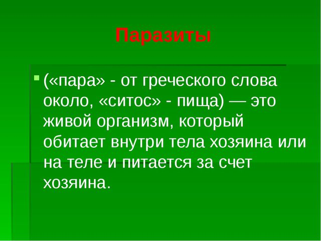 Паразиты («пара» - от греческого слова около, «ситос» - пища) — это живой орг...