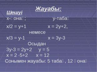 Жауабы: Шешуі х-қонақ; у-табақ х/2 = у+1 х = 2у+2, немесе х/3 = у-1 х = 3у-3